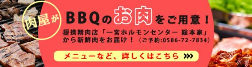 BBQのお肉をご用意!提携精肉店「一宮ホルモンセンター総本家