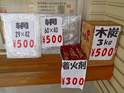 http://www.ohnogokurakujikouen.jp/wp/wp-content/uploads/2011/05/BBQ2.jpg