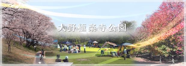 大野極楽寺公園:イメージ写真