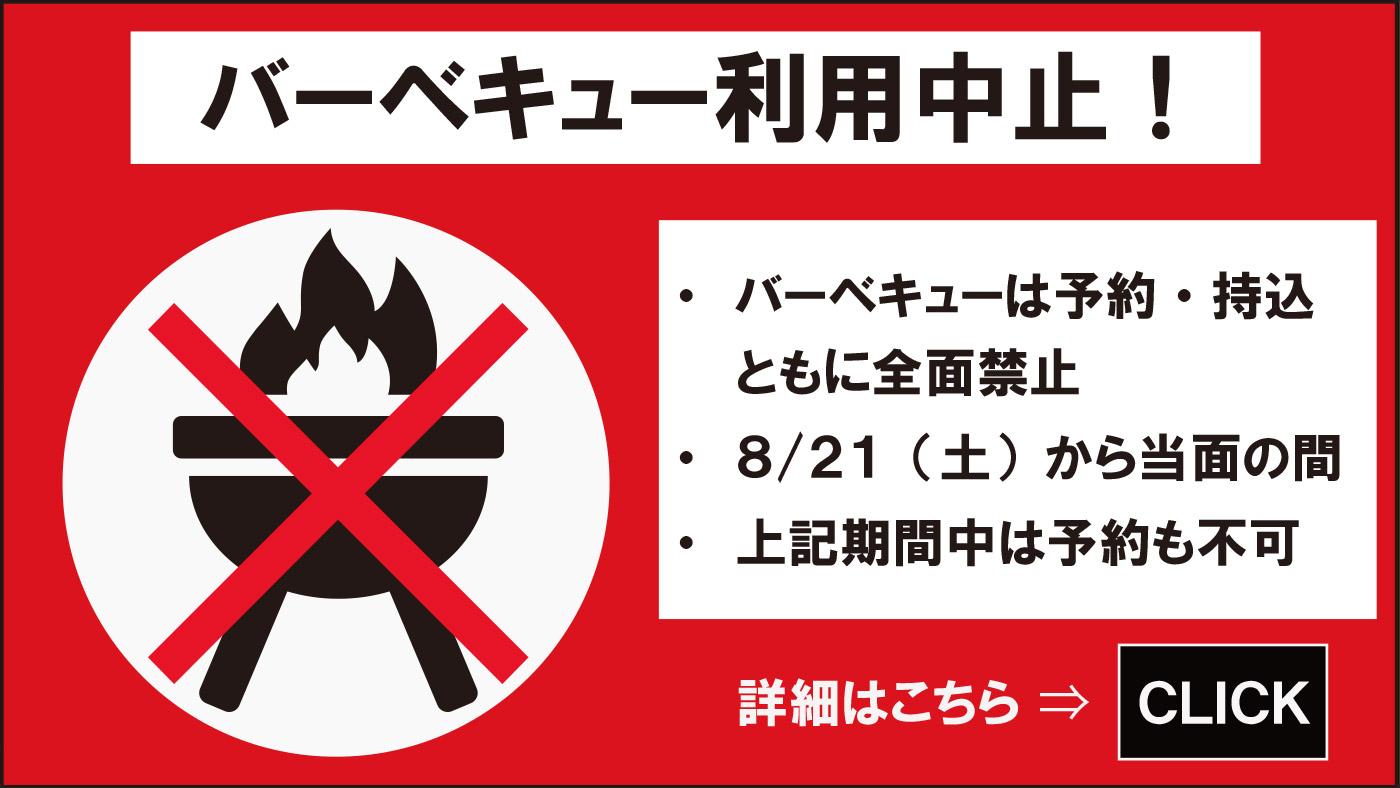 BBQ禁止