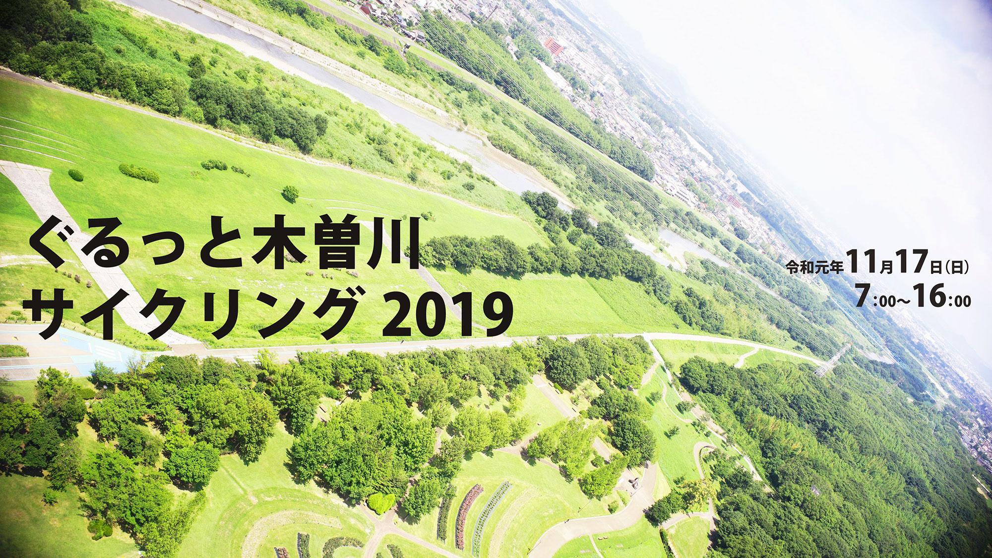 ぐるっと木曽川サイクリング2019